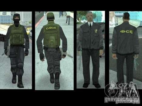 Скинпак заменяющий ПД, Армию и один скин ФБР для GTA San Andreas шестой скриншот