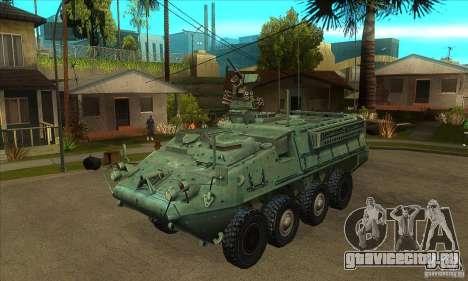 Stryker для GTA San Andreas
