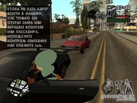 Сквидвард для GTA San Andreas восьмой скриншот