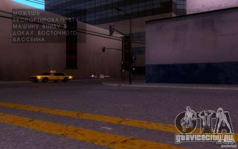 ENBSeries by muSHa v1.5 для GTA San Andreas