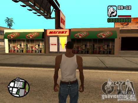 Магазины Магнит для GTA San Andreas четвёртый скриншот