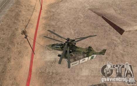 КА-52 Аллигатор для GTA San Andreas вид сзади