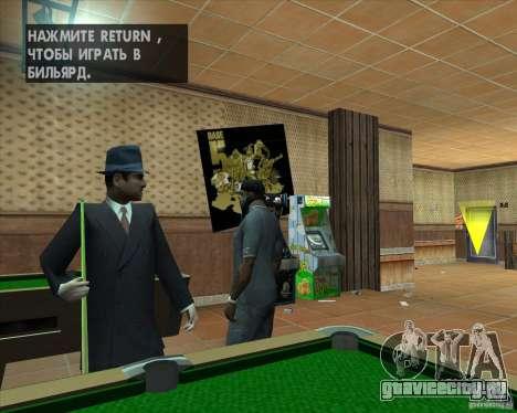Salierys Bar для GTA San Andreas четвёртый скриншот