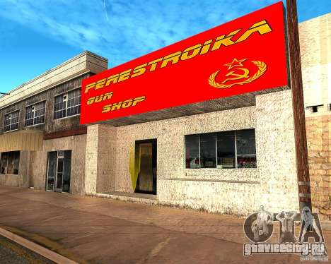 Магазины Перестройка для GTA San Andreas