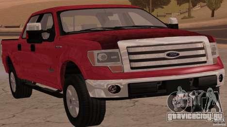 Ford F-150 Platinum Final 2013 для GTA San Andreas вид сзади слева