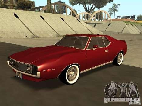 AMC AMX Stock для GTA San Andreas