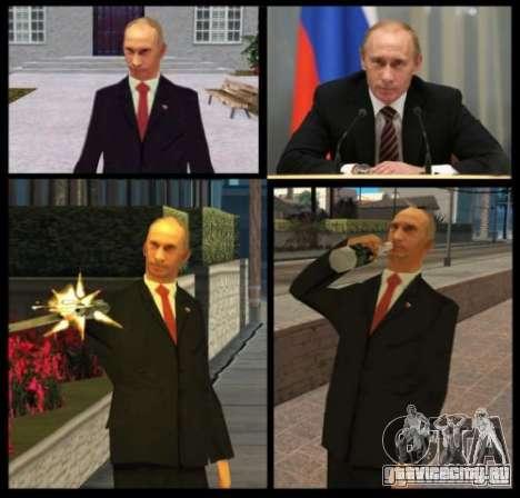 Владимир Владимирович Путин для GTA San Andreas второй скриншот