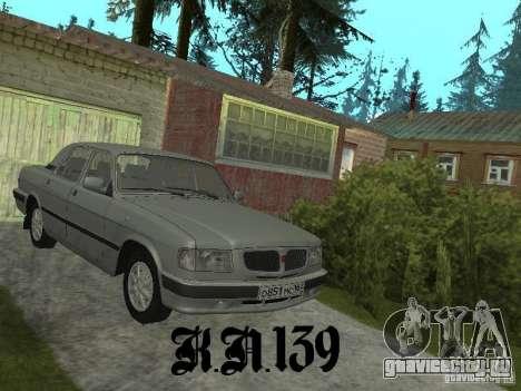 Газ 3110 beta 0.1 для GTA San Andreas
