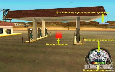 New Speedometer with transmissions для GTA San Andreas второй скриншот