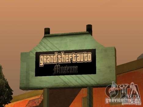 GTA Museum для GTA San Andreas