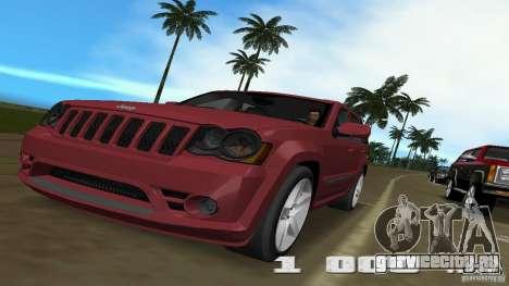 Jeep Grand Cherokee для GTA Vice City вид сзади