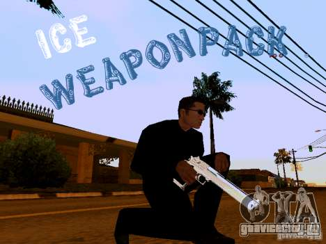 Ice Weapon Pack для GTA San Andreas