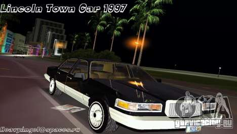 Lincoln Town Car 1997 для GTA Vice City