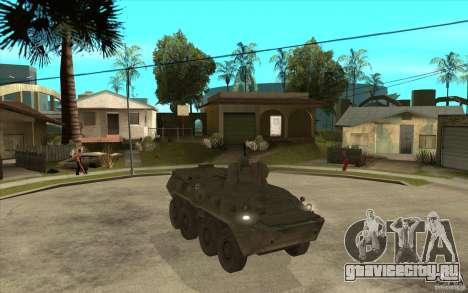 БТР из COD MW2 для GTA San Andreas вид изнутри