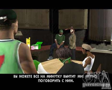 Джейсон Вурхис для GTA San Andreas десятый скриншот