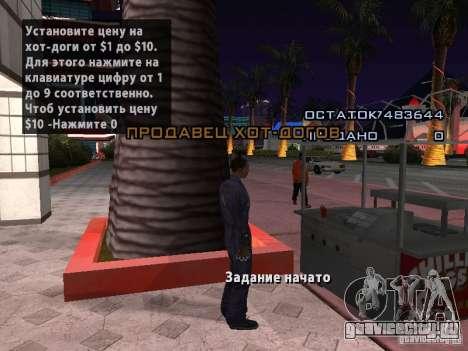 Продавец Хот-Догов для GTA San Andreas