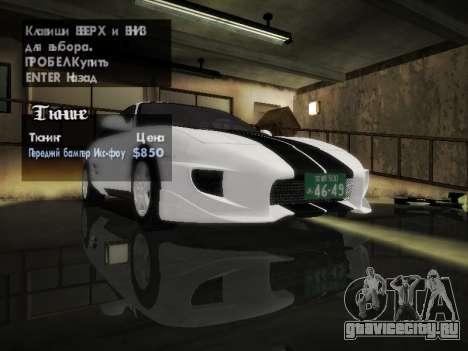 Toyota MR2 GT для GTA San Andreas вид изнутри