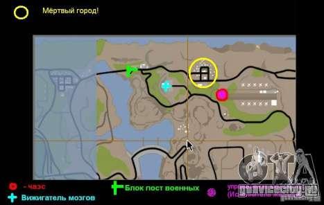 Чернобыль v.1 для GTA San Andreas пятый скриншот