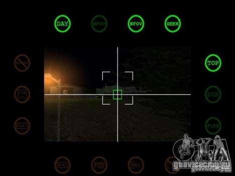 javelin and stinger mod для GTA San Andreas третий скриншот