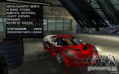 Lotus Elise from NFSMW для GTA San Andreas вид сбоку