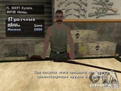 Пак Отечественного оружия для GTA San Andreas одинадцатый скриншот