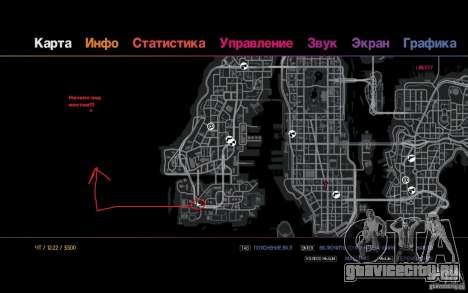 Трасса для ленивых для GTA 4 пятый скриншот