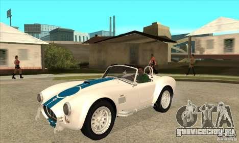 AC Shelby Cobra 427 1965 для GTA San Andreas