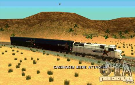 Отцепка вагонов для GTA San Andreas четвёртый скриншот