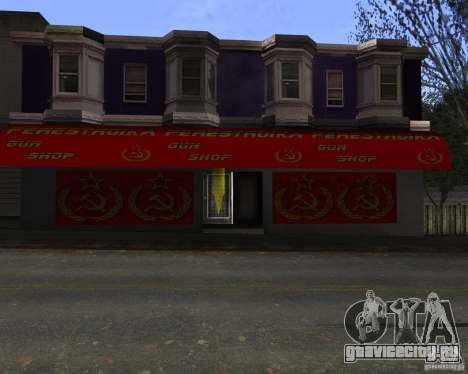 Магазины Перестройка для GTA San Andreas третий скриншот