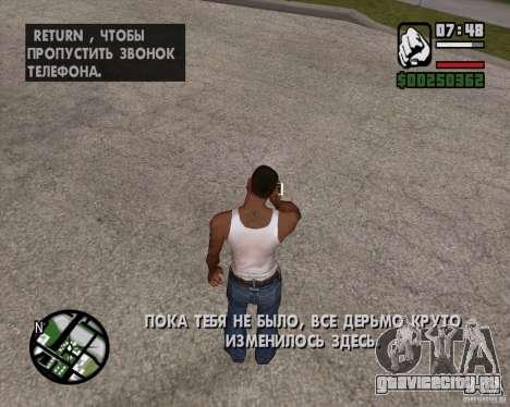 NES для GTA San Andreas третий скриншот