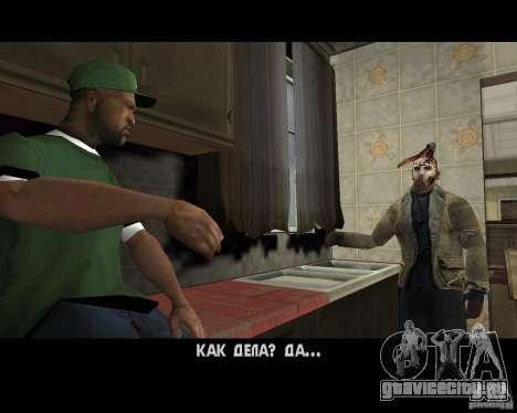 Джейсон Вурхис для GTA San Andreas шестой скриншот