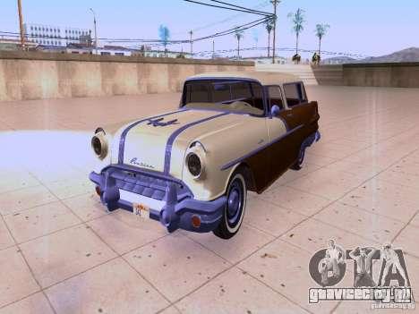 Pontiac Safari 1956 для GTA San Andreas