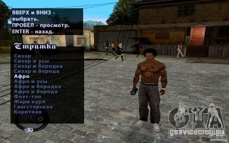 Новый CJ для GTA San Andreas девятый скриншот