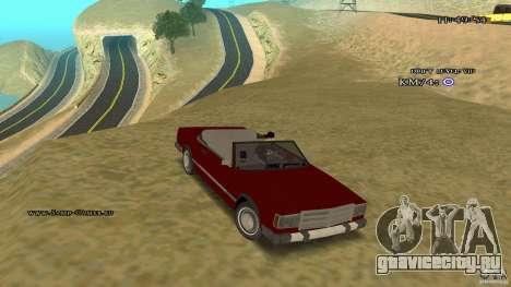 Feltzer HD для GTA San Andreas вид сзади