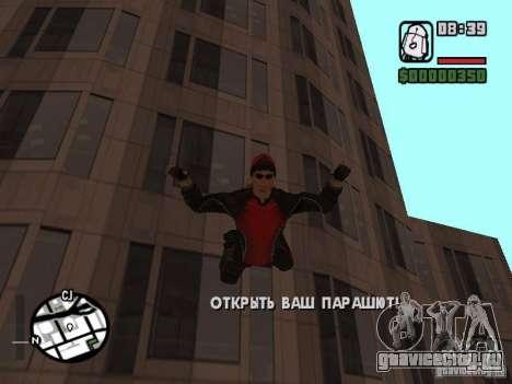 Skydiver для GTA San Andreas пятый скриншот