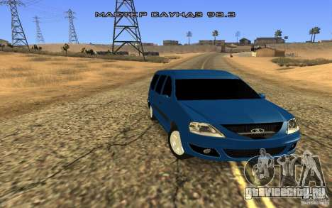 Лада Ларгус для GTA San Andreas