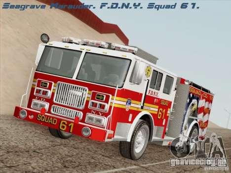 Seagrave Marauder. F.D.N.Y. Squad 61. для GTA San Andreas