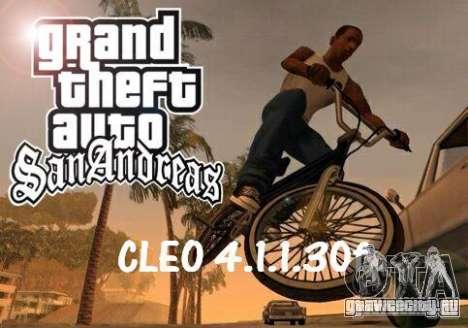 CLEO 4.1.1.30f для GTA San Andreas
