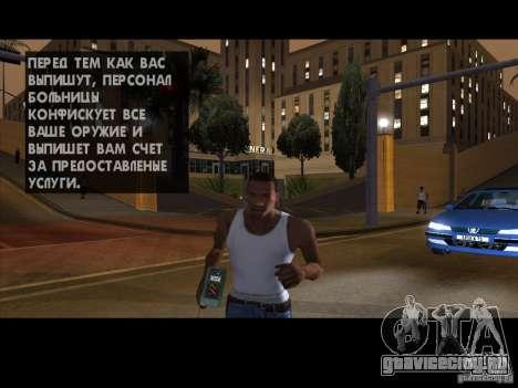 Детонатор для GTA San Andreas четвёртый скриншот