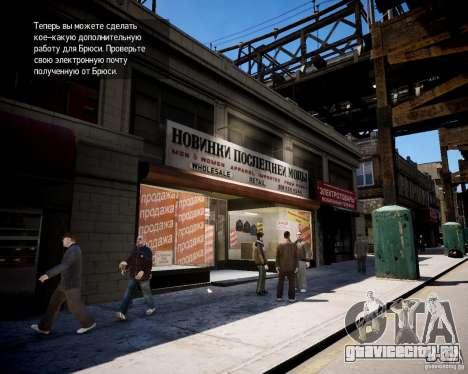 New iCEnhancer 1.2 для GTA 4 третий скриншот