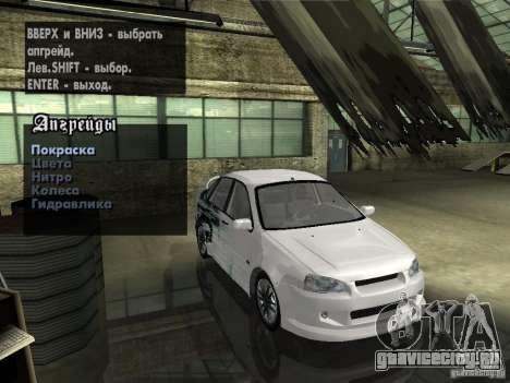 Lada Kalina Sport Tuning для GTA San Andreas вид изнутри