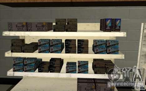 Оружейный магазин S.T.A.L.K.E.R для GTA San Andreas четвёртый скриншот