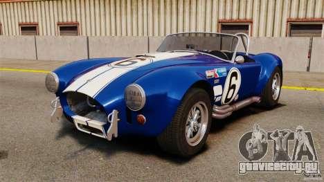AC Cobra 427 для GTA 4