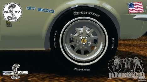 Shelby GT 500 для GTA 4 вид сверху