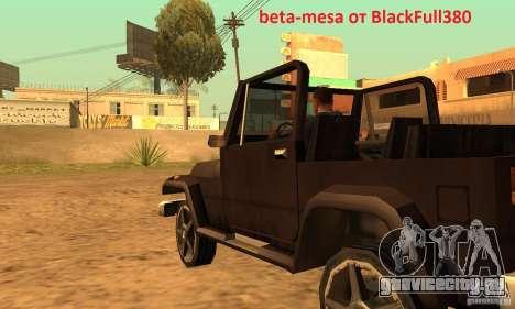 Mesa From Beta Version для GTA San Andreas вид слева
