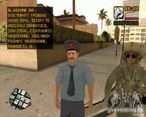 Скин русского милиционера для GTA San Andreas