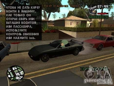 Сквидвард для GTA San Andreas девятый скриншот