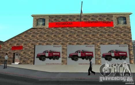 Русская пожарная станция в Сан Фиеро для GTA San Andreas