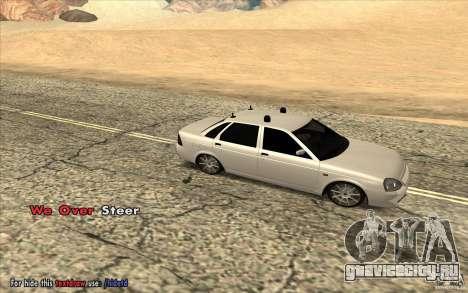 Lada Priora Final Tuning для GTA San Andreas