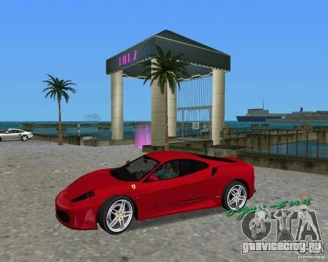 Ferrari F430 для GTA Vice City вид справа